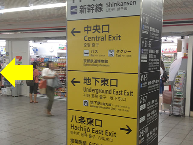 JR京都駅在来線ホームから地下鉄烏丸線中央1改札口へ04地下東口の方向です