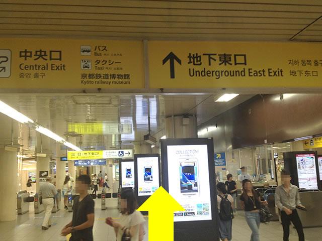 JR京都駅在来線ホームから地下鉄烏丸線中央1改札口へ05地下東口の改札が見えてきます