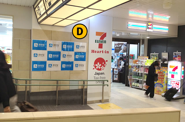 JR京都駅八条東口改札口近くのコンビニ