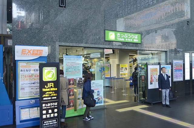 京都駅中央口(烏丸口:京都駅タワー側)横みどりの窓口
