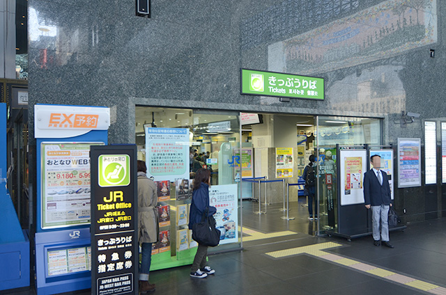 JR京都駅中央口(烏丸口:京都タワー側)横みどりの窓口