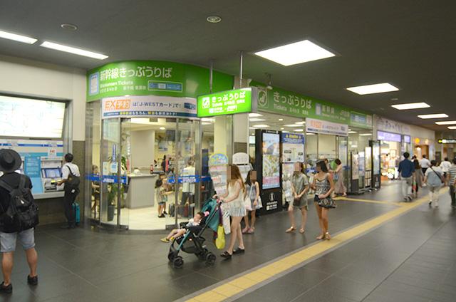 JR京都駅西口横みどりの窓口