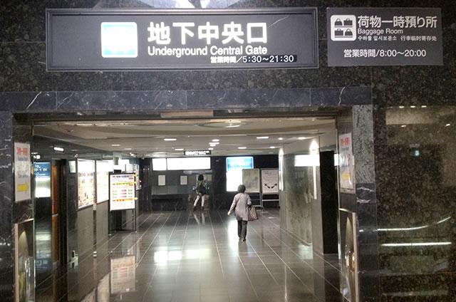 JR京都駅地下中央口入口