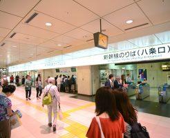 JR京都駅新幹線八条口