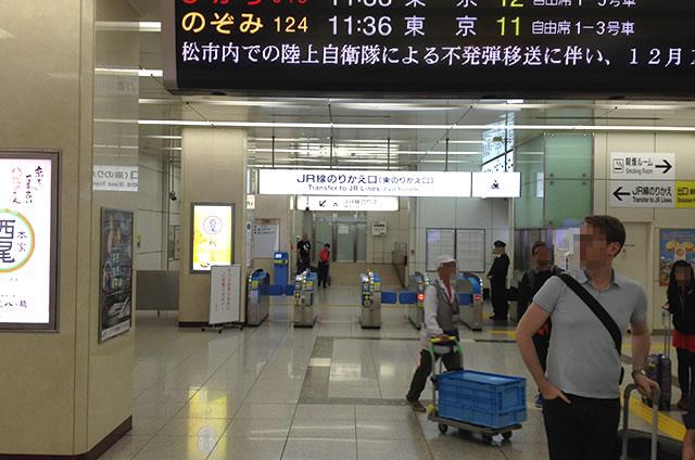 JR京都駅東のりかえ口(新幹線側)