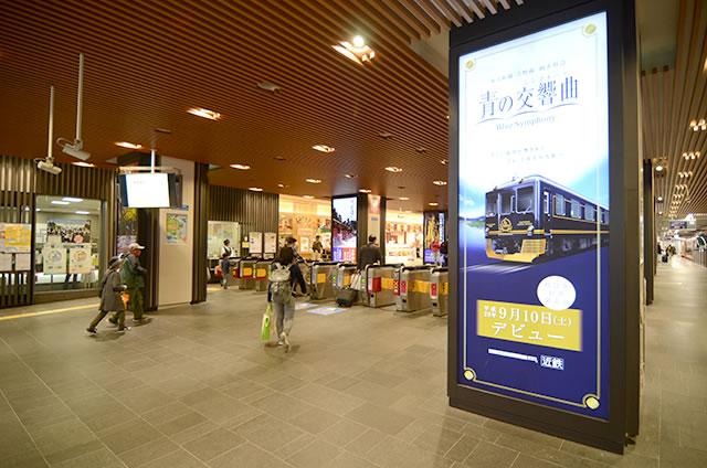 JR京都駅近鉄改札口