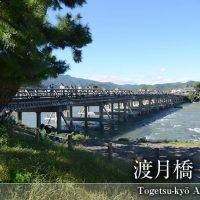 京都の観光地・嵐山渡月橋