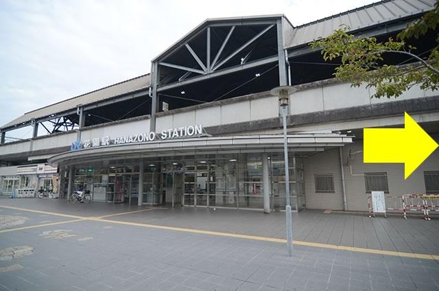 JR花園駅