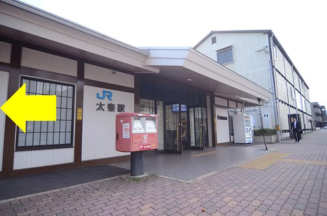 JR太秦駅から東映太秦映画村までの道順行き方02