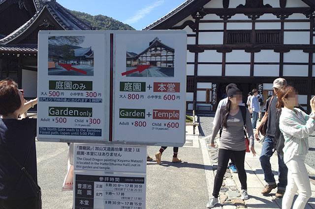 JR嵯峨嵐山駅から天龍寺への道順04