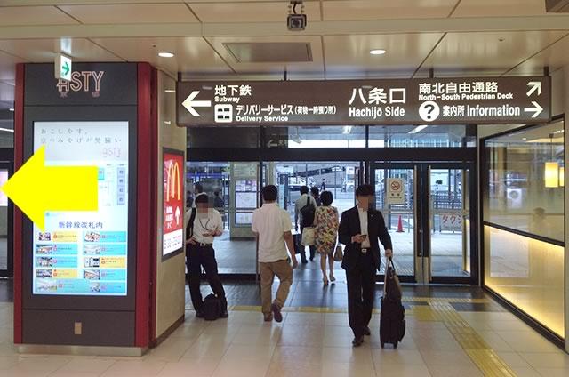 JR京都駅新幹線八条口のりばから京都市地下地下鉄への行き方道順01