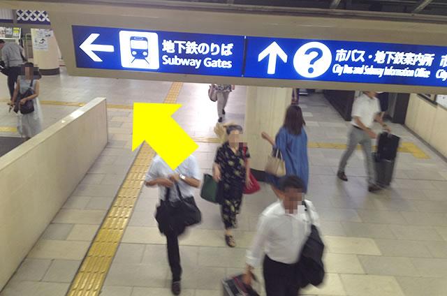 JR京都駅新幹線八条口のりばから京都市地下地下鉄への行き方道順09
