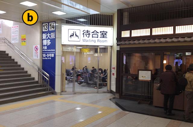 JR京都駅新幹線コンコース構内待合室