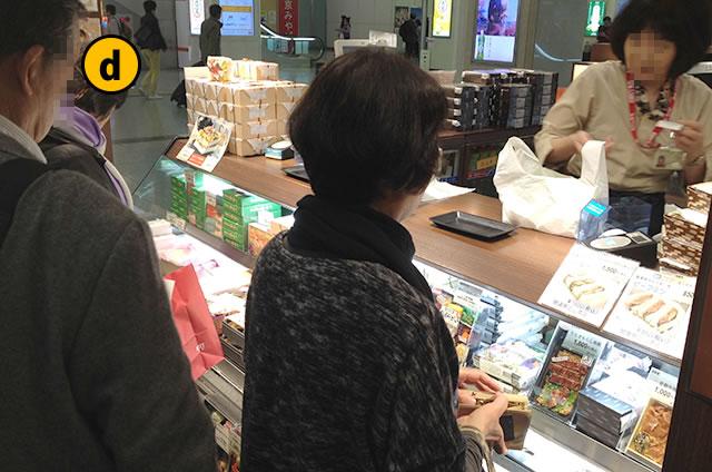 JR京都駅新幹線コンコース構内京の老舗弁当売り場