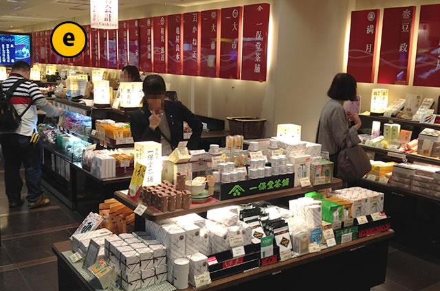 JR京都駅新幹線コンコース構内京の老舗の味店頭