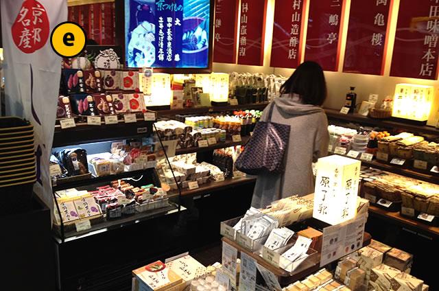 JR京都駅新幹線コンコース構内京の老舗の味お土産
