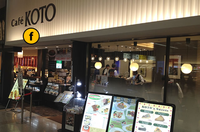 JR京都駅新幹線コンコース構内カフェKOTO