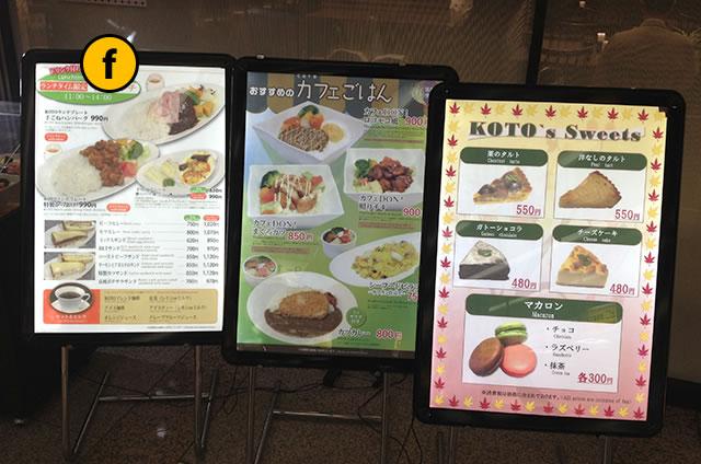 JR京都駅新幹線コンコース構内カフェKOTOメニュー