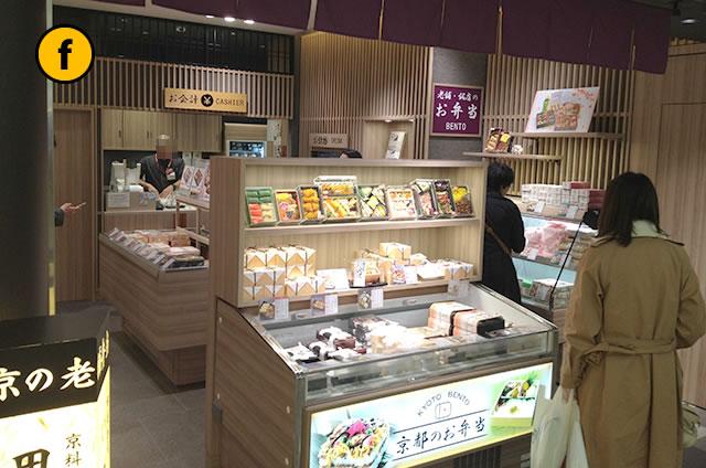 JR京都駅新幹線コンコース構内 京の老舗の味 舞妓