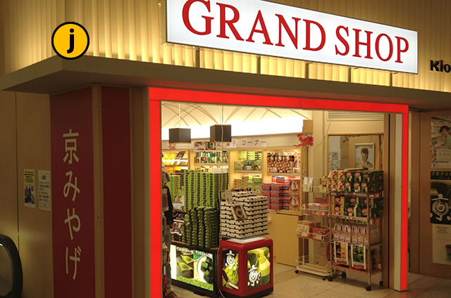 JR京都駅新幹線コンコース構内GRAND SHOP