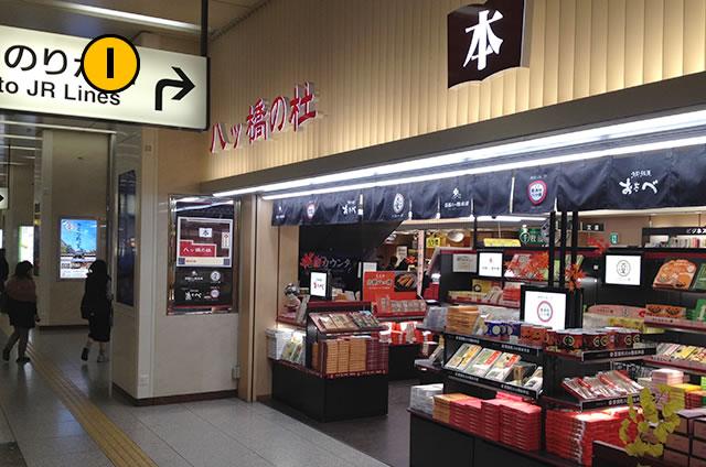 JR京都駅新幹線コンコース構内八つ橋の杜