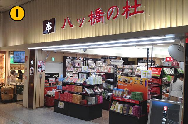 JR京都駅新幹線コンコース構内八つ橋の杜と本屋