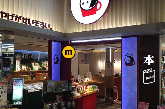JR京都駅新幹線コンコース構内よーじや