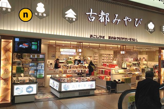 京都駅新幹線コンコース構内古都みやび