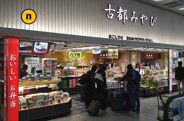 JR京都駅新幹線コンコース構内古都みやびお漬け物