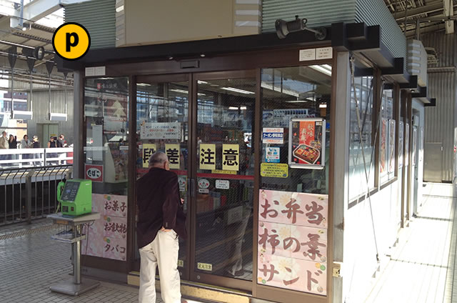 JR京都駅新幹線ホーム下り新大阪・博多方面お弁当屋