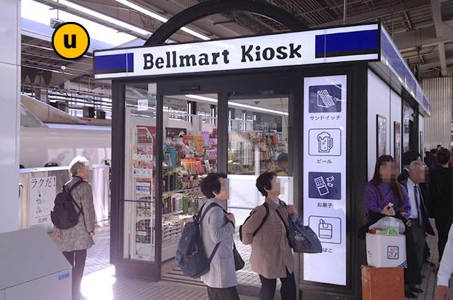 JR京都駅新幹線ホーム上り東京・名古屋方面Bellmart Kiosk