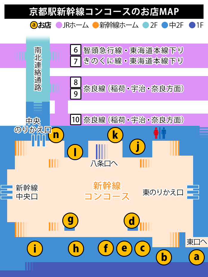 JR京都駅新幹線コンコースのお店map