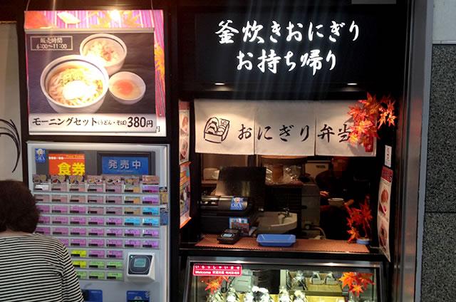 JR京都駅構内南北連絡通路の釜炊きおにぎり持ち帰り