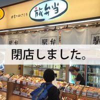 京都駅構内の四季の和ごころ旅弁当