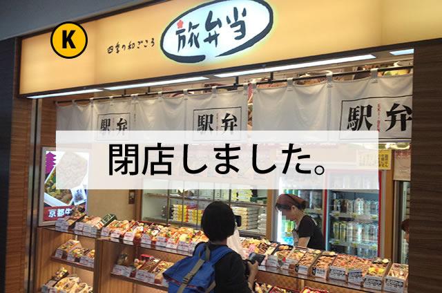 JR京都駅構内の四季の和ごころ旅弁当