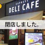 京都駅構内のデリカフェ