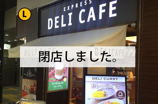 JR京都駅構内のデリカフェ