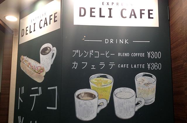 JR京都駅構内のデリカフェメニュー