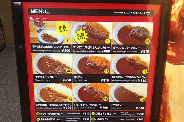 JR京都駅構内のカレーショップ スパイシーマサラのメニュー