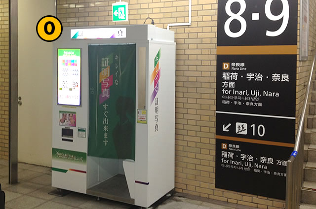 京都駅構内地下通路の証明写真