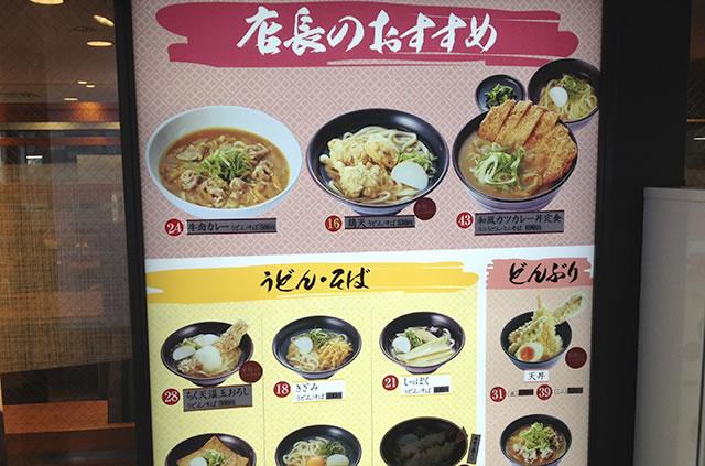 JR京都駅構内麺家+さがのうどんのメニュー