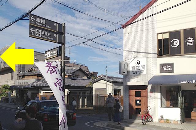 渡月橋からJR嵯峨嵐山駅までの行き方道順05
