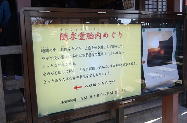JR京都駅から清水寺までの最速アクセス行き方写真付08随求堂胎内めぐり