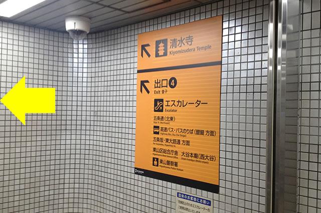 JR京都駅から清水寺までの行き方写真付30京阪清水五条駅4番出口