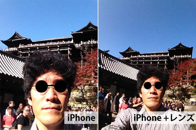 iPhoneの自撮(自分撮影)で違いを確認