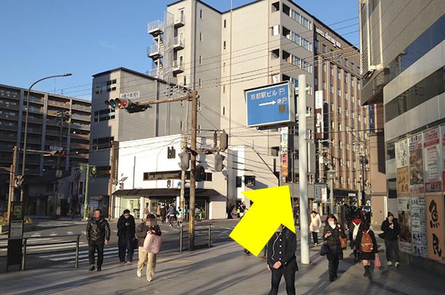 JR京都駅から天然温泉 花蛍の湯 ドーミーインPREMIUM京都駅前への最速アクセス行き方道順07