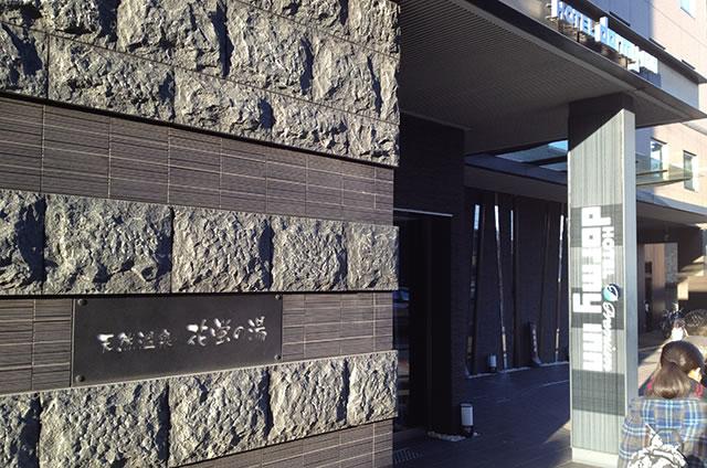 JR京都駅から天然温泉 花蛍の湯 ドーミーインPREMIUM京都駅前への最速アクセス行き方道順09