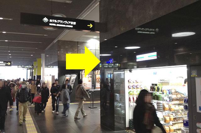 京都駅直結の京都っぽいランチ・日本料理 懐石料理「京都 吉兆」への写真付行き方道順10