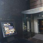 京都格兰比亚大酒店入口