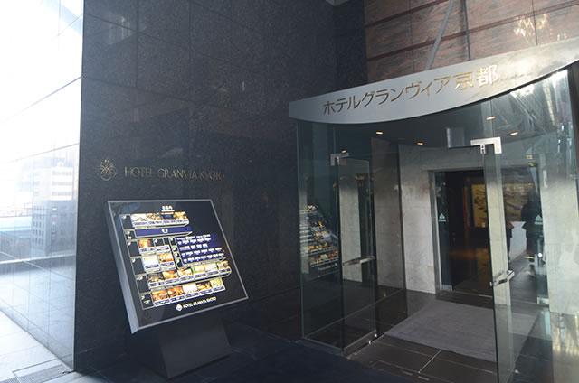 京都駅直結の京都っぽいランチ・日本料理 懐石料理「京都 吉兆」への写真付行き方道順05